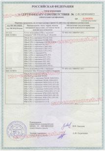 Лист 2 сертификата - котлы водогрейные КВа