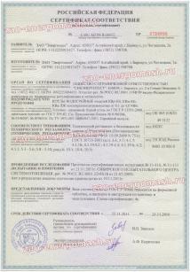 Лист 1 сертификата - котлы водогрейные КВм